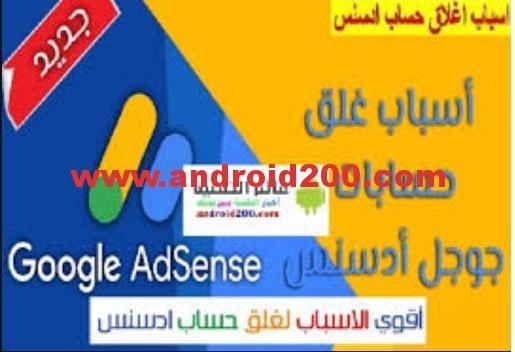 أهم أسباب غلق حساب أدسنس تجنبها سريعا Adsense Google Adsense Google