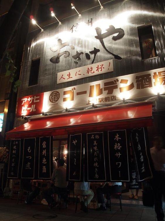 ゴールデン酒場おさけ屋上田店 居酒屋の内装 外装画像 居酒屋 店舗
