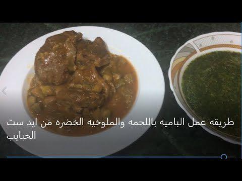الباميه باللحمه والملوخيه الخضره من ايد ست الحبايب Cook Okra And Mallow Food Meat Beef