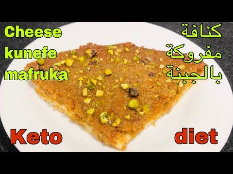 763 كنافة مفروكة بالجبنة كيتو دايت Cheese Kunefe Mafruka Keto Diet Youtube Keto Diet Recipes Recipes Diet Recipes