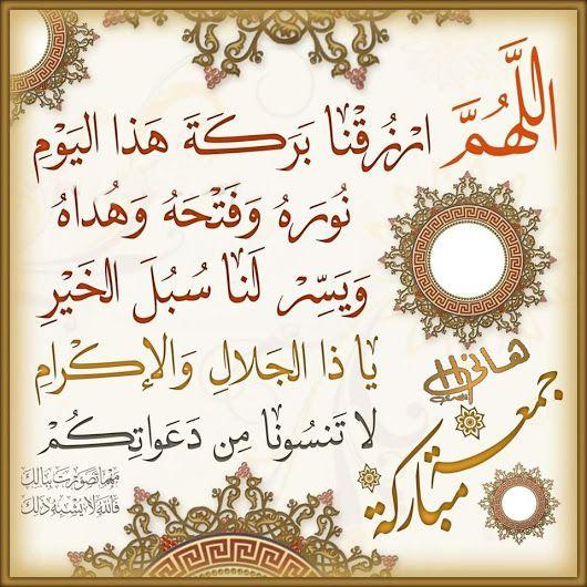 Sign In Islamic Art Calligraphy Friday Wishes Jumma Mubarak Images