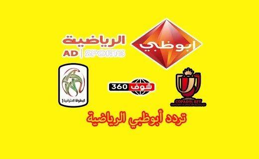 تردد قناة أبوظبي الرياضية Ad Sport 2021 على الأقمار الناقلة لكأس ملك إسبانيا والدوري المغربي الممتاز Vehicle Logos Porsche Logo Logos