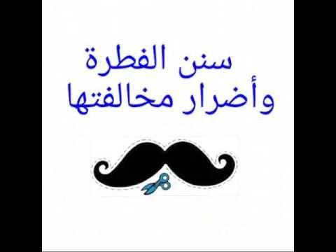 سنن الفطرة وفوائدها Calligraphy Arabic Calligraphy