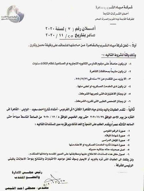 اعلان وظائف شركة مياه الشرب بالقاهرة الكبري تطلب دبلومات والتقديم حتى 8 12 2020