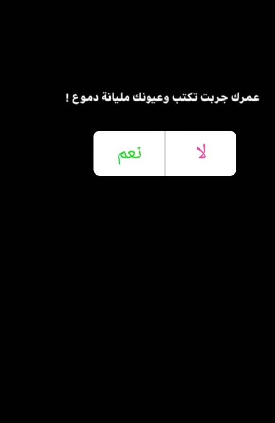Pin By Rayan On اسئله Instagram Quotes Funny Words Funny Quotes