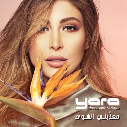 مبقاش يسأل عني Yara Singer 9 Songs
