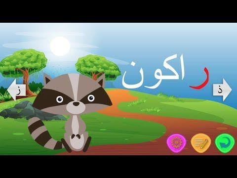 قصة للاطفال عن حرف الراء قصص الحروف العربية مصورة بالعربي نتعلم Fictional Characters Character Reading