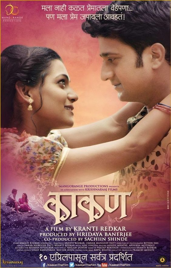 Kaakan Marathi Movie Cast Story Photos Preview Promo Trailer Songs It Movie Cast Trailer Song Full Movies Free