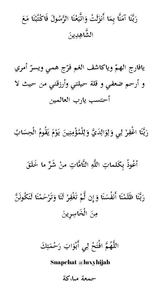 Pin By Luxyhijab On Muslim Quotes اقتباسات المسلمين Muslim Quotes Math Quotes