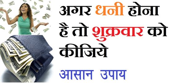 Dhan Prapti ke Upay I Money Tips In Hindi I Learn Astrology in Hindi