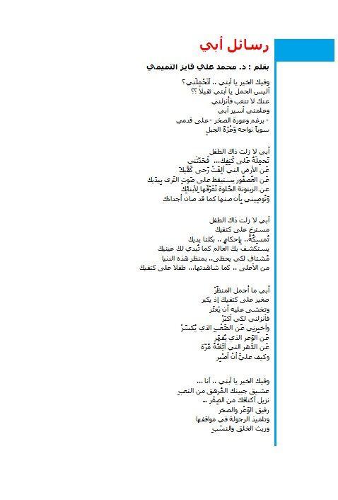 قصيدة رسائل ابي