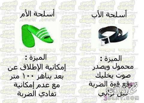 اجمل الصور المضحكة جدا بوستات مضحكة 3dlat Net 28 17 Bab2 Funny Arabic Quotes Arabic Funny Funny Talking