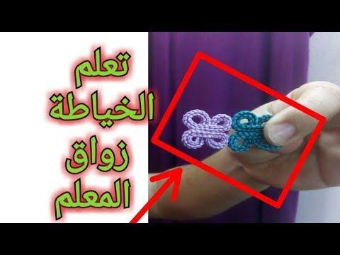 تعلم الخياطة زواق المعلم القفطان المغربي Youtube