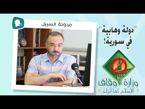 دولة وهابـية في سورية Youtube Baseball Cards Cards Baseball