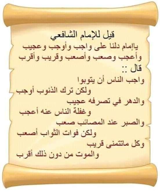 من حكم الشافعي Beautiful Arabic Words Arabic Quotes Messages