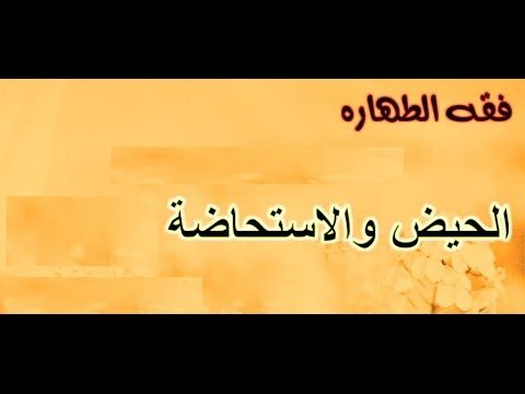 الحيض والاستحاضة Arabic Calligraphy Calligraphy