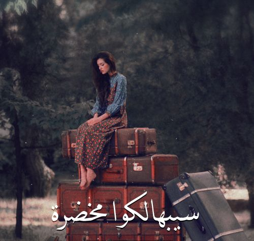 Get Rid Of Extra Baggage Arabic Quotes Pinterest Arabic Quotes - Beautiful surreal photography oleg oprisco