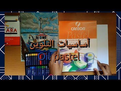أساسيات الباستيل الزيتي ما هو الباستيل الزيتي Oil Pastels Youtube Oil Pastel Canson Oils