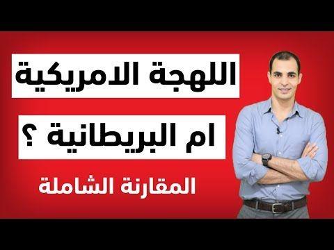 الفرق بين اللهجة الامريكية واللهجة البريطانية هل اتعلم الانجليزي الامريكي او البريطاني Youtube Learn Arabic Alphabet Learning Arabic Speaking English