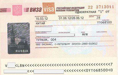 Best 25+ Russian visa application ideas on Pinterest Moscow - lost passport form
