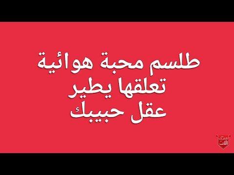 طلسم المحبة الهوائية علقه يطير عقل حبيبك في الحال 00212624699231 Youtube Arabic Calligraphy