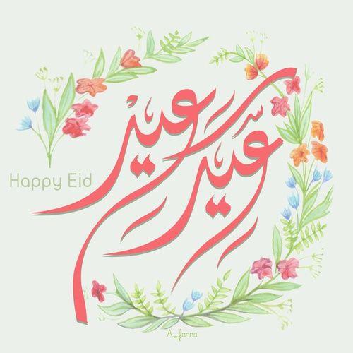 عيد سعيد Arabic ﻋﺮﺑﻲ And Eid Happy Eid Eid Greetings Eid Stickers