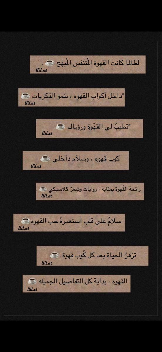 عبارات Love Smile Quotes Coffee Love Quotes Calligraphy Quotes Love