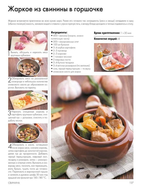 #ClippedOnIssuu from Большая энциклопедия. Блюда из мяса