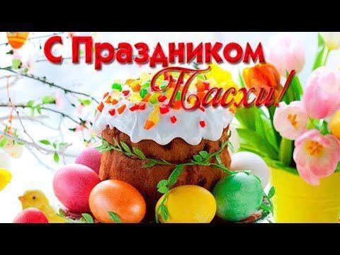 Pasha Hristos Voskres Krasivoe Originalnoe Pozdravlenie S