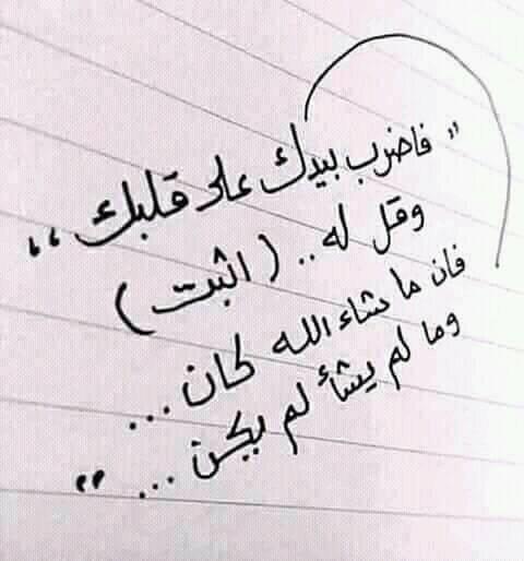 ماشاء الله كان وما لم يشأ لم يكن Islamic Quotes Wisdom Quotes Quotations