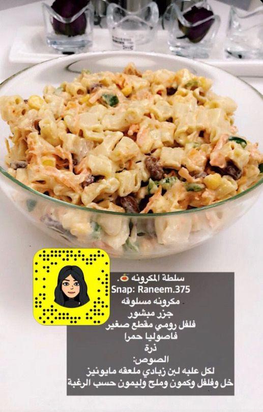 سلطة المكرونة Food Cooking Arabic Food