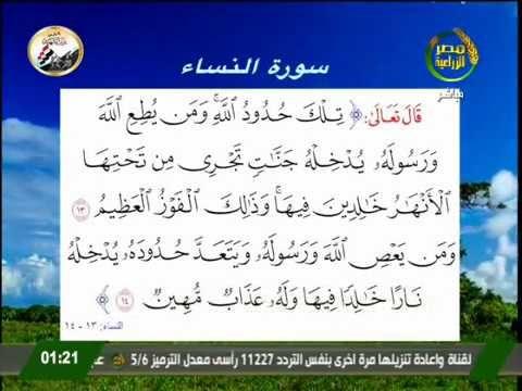تفسير سورة النساء الآيتين 13 14 بدون مداخلات الشيخ احمد صبري Spl 21st