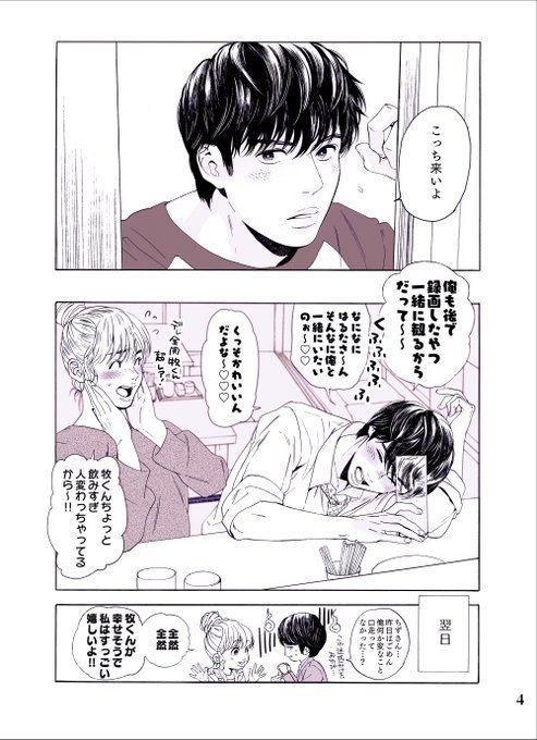七士きお on twitter 春牧 漫画 牧春 漫画 おっさんずラブ