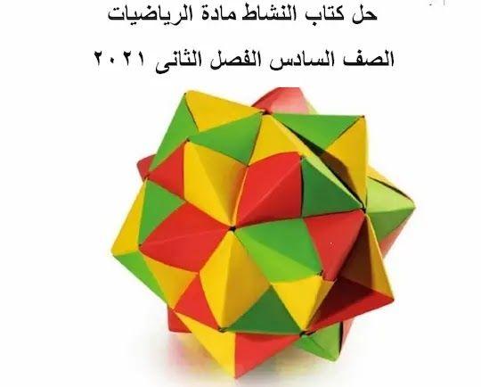 Pin By Mdrsa Uae On الصف السادس بالامارات Book Activities Math Rubiks Cube