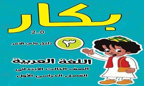 كتاب بكار لغة عربية للصف الثالث الابتدائي الترم الاول 2021 بدون علامات مائية نتعلم ببساطة Frosted Flakes Cereal Box Cereal Box Frosted Flakes Cereal