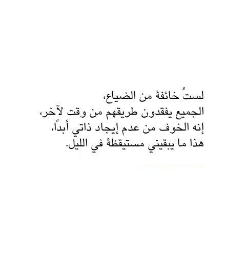 Pin By Khmsals On Arabic Quotes Words Quotes Quotations Amazing Quotes