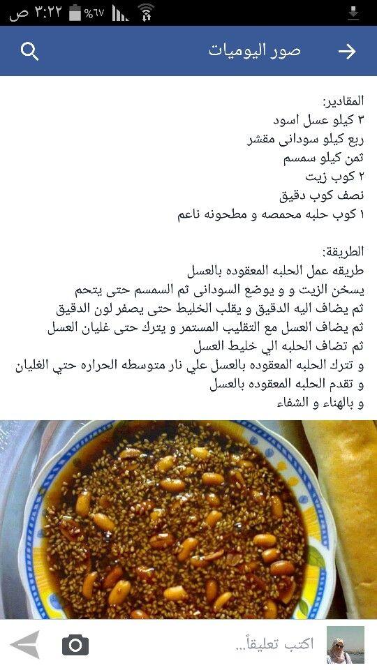 حلبة معقودة Food Arabic Food Soup