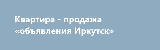 Квартира - продажа «объявления Иркутск» http://www.pogruzimvse.ru/doska54/?adv_id=38346 Дом расположен на второй линии от проезжей части, рядом частный сектор. Закрытая территория, консьерж. Автономное отопление (в доме своя котельная). Большая квадратура холла позволяет разместить велосипеды и т.п. Оптимальный микроклимат - зимой тепло, летом прохладно. Кроме этого кирпичные дома всегда отличаются от панельных звукоизоляцией и теплоизоляцией.   Квартира:   Карман на две квартиры…
