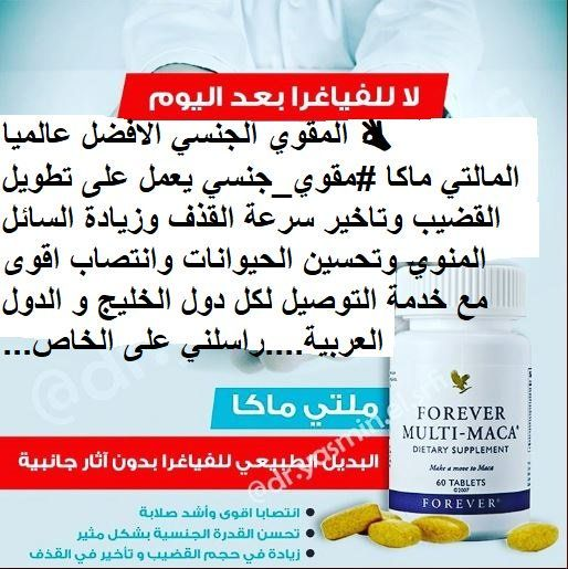 Pin By ريم العبدالله On القوة الجنسية Dietary Supplements Dietary Multi Maca