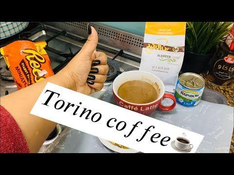 قهوه تورينو طريقه تحضير قهوه تورينو الإيطالية بن العميد بعده طرق Torino Coffee Caffe Latte Hand Soap Bottle Soap Bottle