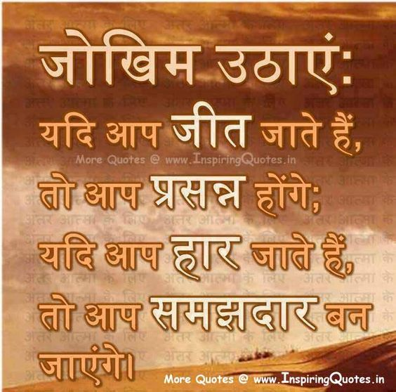 Inspirational Quotes On Life In Hindi Sms