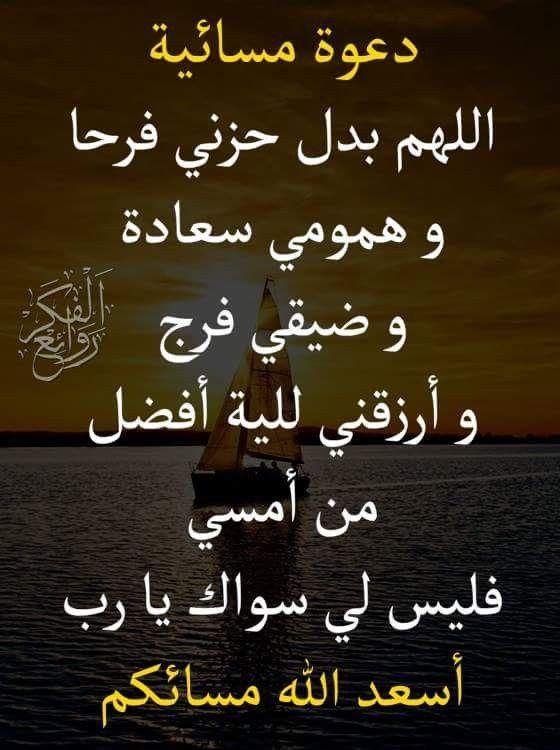 Pin By فلسطينية ولي الفخر On لاجمل عيون بتقرأ مساء الخير Arabic Calligraphy Arabic Calligraphy