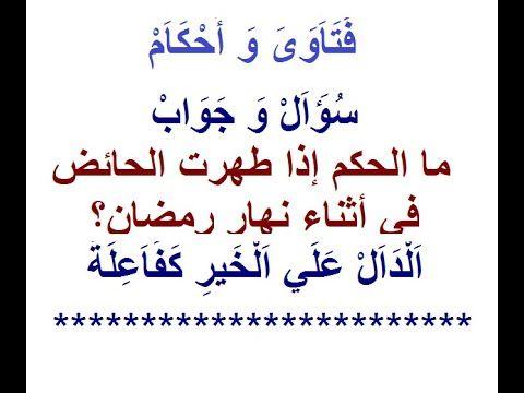 ما الحكم إذا طهرت الحائض في أثناء نهار رمضان 3 Arabic Calligraphy Calligraphy