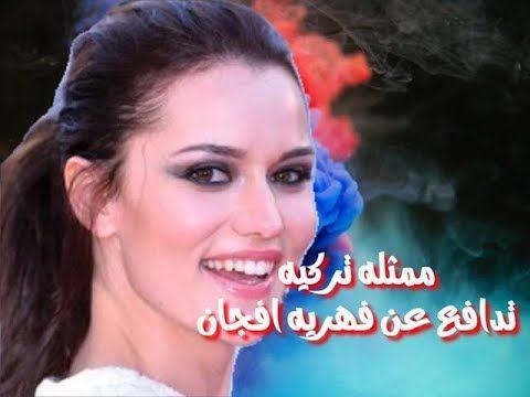 ممثلة تركية تدافع عن فهرية أفجان بعد تعرضها للانتقاد في اخر ظهورها مع ابنها