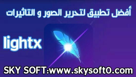 تحميل تطبيق لايت اكس Lightx Apk لتعديل وتحرير الصور و تغيير الخلفية للاندرويد Lockscreen Sky Lockscreen Screenshot
