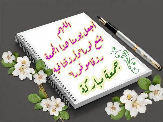 اللهم أنا نسألك في يوم الجمعة أن تجعل لنا من كل خير نصيب جمعة مباركة Good Morning Gif Islam Facts Romantic Love Quotes