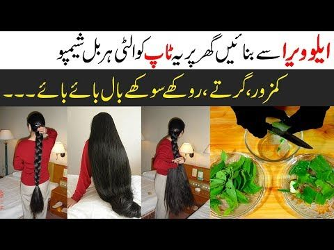 Homemade Herbal Shampoo Diy For Thick Hair Silky Hair Black Hair Longer Hair Homemade Urdu Hindi Youtube Silky Hair Black Hair Long Hair Herbal Shampoos