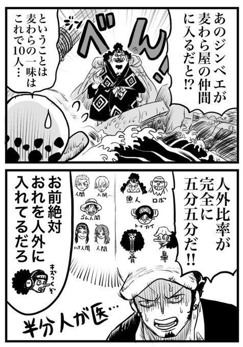本誌976話ネタ 人間と人外がゴブゴブの一味の新たな仲間を見た同盟相手の感想 海賊アート 海賊パーティー ワンピース マンガ