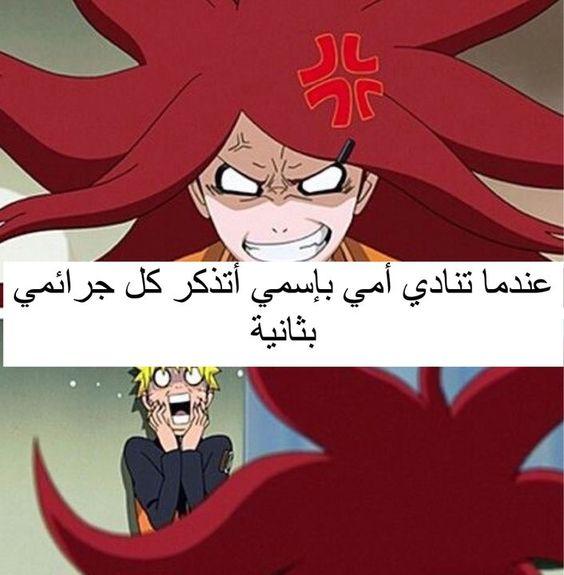 نكت انمي ناروتو وبوروتو عندما تنادي أمي بإسمي Funny Anime Pics Anime Funny Anime Memes Funny