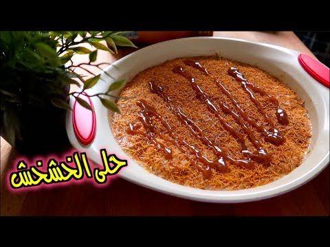 حلى الخشخش البارد سهل وسريع وبدون فرن Youtube Food Desserts Recipes